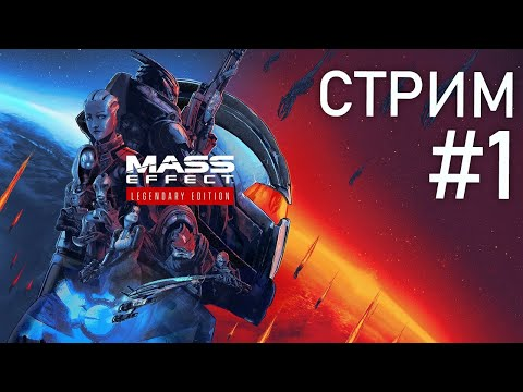 Видео: Прохождение Mass Effect: Legendary Edition - Стрим #1