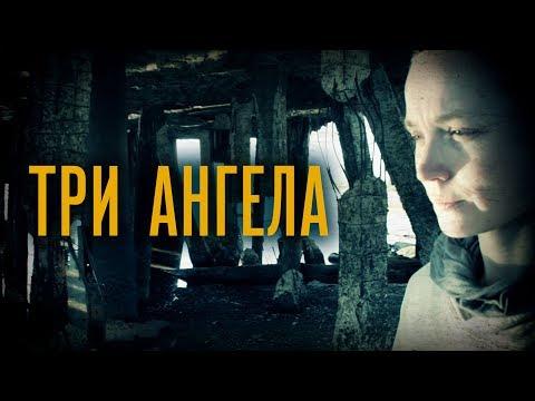 Три ангела - Митя Кузнецов (ft.Анна Кузнецова)-  [НОВЫЙ 2020!!]