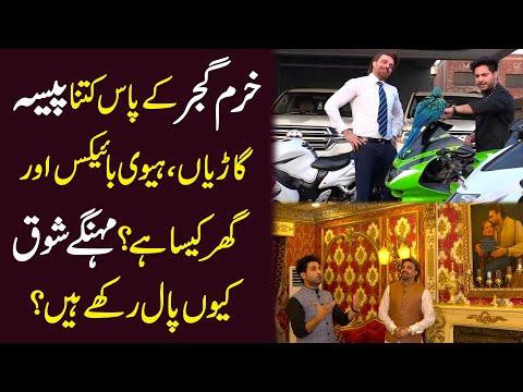 Khuram Gujjar k pas kitna pesa, gariyan, heavy bikes or ghr kesa ha? Mehngay shoq kyun pal rakhy han
