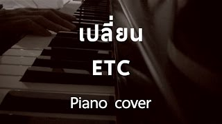 [ Cover ] เปลี่ยน - ETC (Piano) by fourkosi