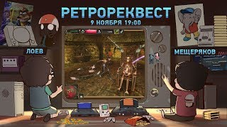 РЕТРОРЕКВЕСТ. DUNGEON KEEPER II