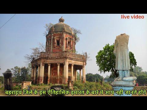 इसके अंदर देखकर आप चौंक जाएंगे | mysterious historical building in Bahraich UP