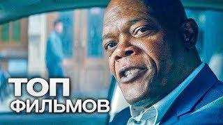 10 ФИЛЬМОВ С УЧАСТИЕМ СЭМЮЭЛЯ Л. ДЖЕКСОНА!