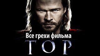 """Все грехи фильма """"Тор"""""""