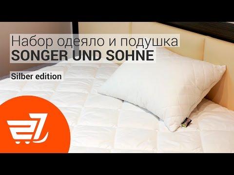 Набор Silber edition одеяло 155x210 см и подушка 50x70 см с кантом S und S - 27.ua