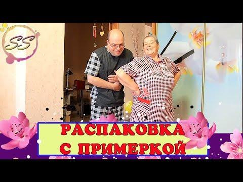 ВЛОГ: РАСПАКОВКА С ПРИМЕРКОЙ: ВСЕ ПОДОШЛО: Соколова Светлана