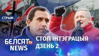 Працяг пратэстаў супраць інтэграцыі з Расеяй | Продолжение протестов против интеграции с Россией
