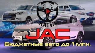 Электромобиль- JAC IEV7S, пикап JAC T6 ,кроссовер JAC S5- бюджетные авто до 1 млн.