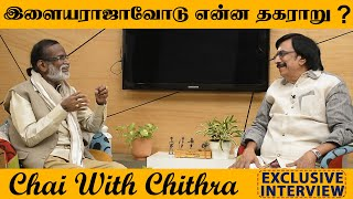 இளையராஜாவோடு என்ன தகறாரு?   Exclusive Interview   Chai With Chithra