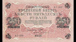 Банкнота 250 рублів 1917 року і її реальна ціна.