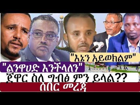 Ethiopia: የኢትዮታይምስ የዕለቱ ዜና   EthioTimes Daily Ethiopian News   ADP   Jawar Mohamed