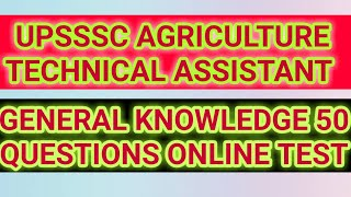 UPSSSC AGRICULTURE TECHNICAL ASSISTANT GENERAL KNOWLEDGE MCQ 50 QUESTIONS TEST IN HINDI