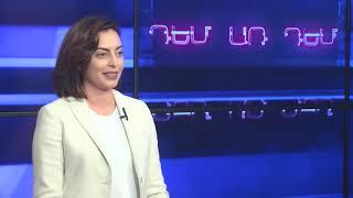 Դեմ առ Դեմ. Արփինե Հովհաննիսյան-Լենա Նազարյան