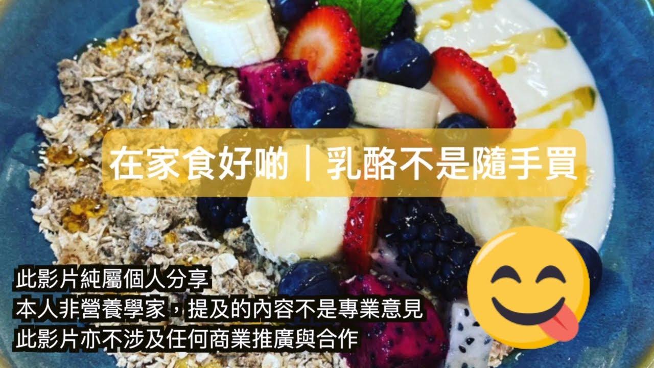 留家抗疫越吃越胖?You are what you eat!