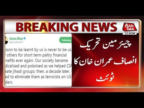 Chairman PTI Imran Khan's Twitter Massage - 3rd January 2018