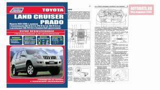 КЕРІВНИЦТВО / ІНСТРУКЦІЯ TOYOTA Land Cruiser Prado . Моделі з 2002 р. РЕМОНТ, ЕКСПЛУАТАЦІЯ