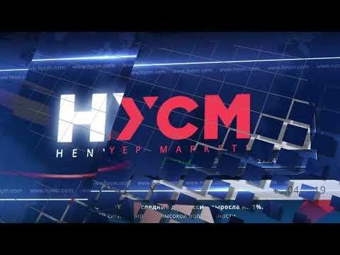 HYCM_RU - Ежедневные экономические новости - 15.04.2019