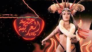 Sajeda Obied - Min al Theam (Tribe of Monsters Arabic Remix) ساجدة عبيد - من الضيم