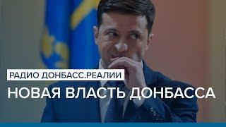 Новая власть Донбасса | Радио Донбасс.Реалии