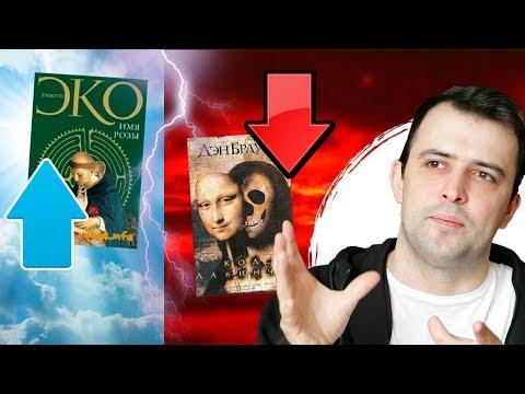 ПЛОХИЕ и ХОРОШИЕ книги