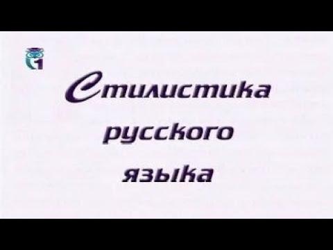 Стилистика русского языка