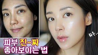 ENG) 기초부터 베이스까지! 진짜! 완벽한 피부로 보이는 방법 How to get a flawless skin | 뷰티클라우드 유나 UNA