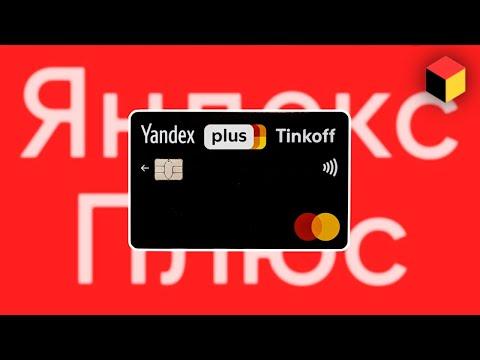 Заказал карту Яндекс.Плюс! В чем выгода и какой банк выбрать: Тинькофф или Альфа-Банк?