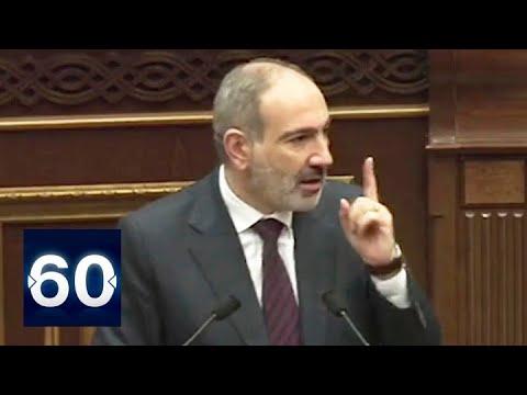 Пашинян признал ошибки руководства Армении за поражение в Карабахе. 60 минут от 16.11.2020