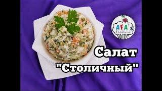 """""""Столичный"""" Салат Рецепт. Рецепт """"Оливье"""" I Afa's foodland ru"""