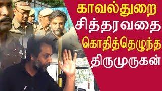 Thirumurugan gandhi latest speech against tamil nadu police tamil news live tamil news
