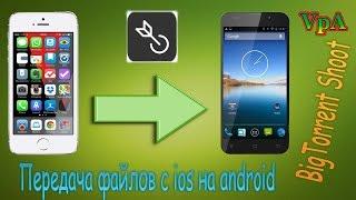 видео Как обмениваться данными и файлами между Android телефоном и ПК
