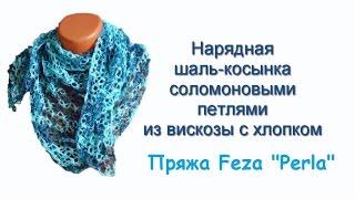 МК: Шаль-косынка узором из Соломоновых петель крючком! / Подробный МК от Людмилы Тен