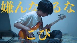 嫌んなるな - こぴ(Bass Cover) ◉本家→https://www.youtube.com/watch?v=3-EKS36shHg ◎Bass player:しょたさん ...