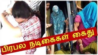 பிரபல நடிகைகள் 5 பேர் கைது  | Actress Arrested and sent to jail | Actress Arrested For Prostitution