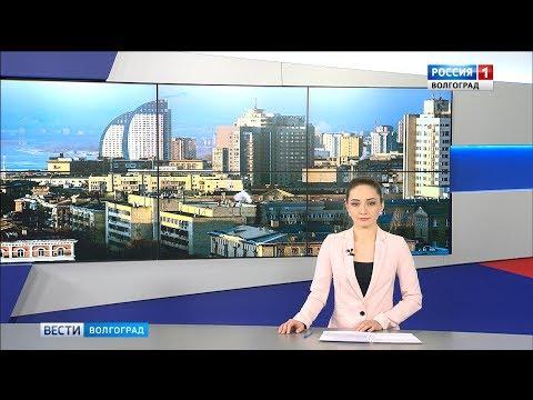 Вести-Волгоград. Выпуск 12.03.19 (11:25)