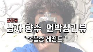 남자 기본 향수 언박싱 리뷰 추천 #1  ' 몽…