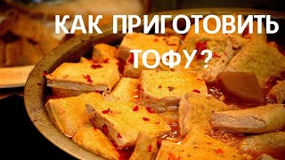 Как приготовить тофу | Мой любимый рецепт