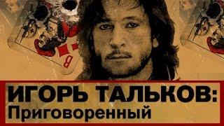 Игорь Тальков: Приговоренный | Документальный фильм 2015