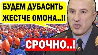 Срочно..! Народная ЗАБАСТОВКА НАРАСТАЕТ..! Караев ЖEСTKO предупредил БЕЛОРУСОВ.! Новости Беларуси