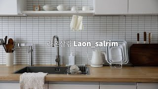sub)하루에 5분,깨끗한 주방을 유지하는 청소루틴/식…