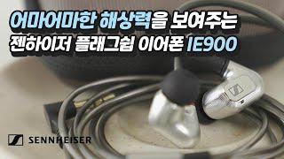 감탄을 부르는 사운드! 젠하이저 플래그쉽 이어폰 IE9…