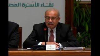 كلمة المهندس شريف إسماعيل رئيس مجلس الوزراء خلال لقاء الأسرة المصرية