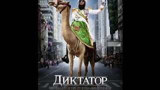The Dictator/Диктатор