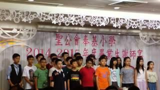 聖公會奉基小學2014-2015年度畢業生謝師宴