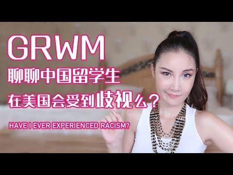 GRWM Let's chat about race. 聊聊中国留学生在美国会受到歧视吗?