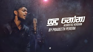 Sudu Nona (Acoustic Version) Prageeth Perera