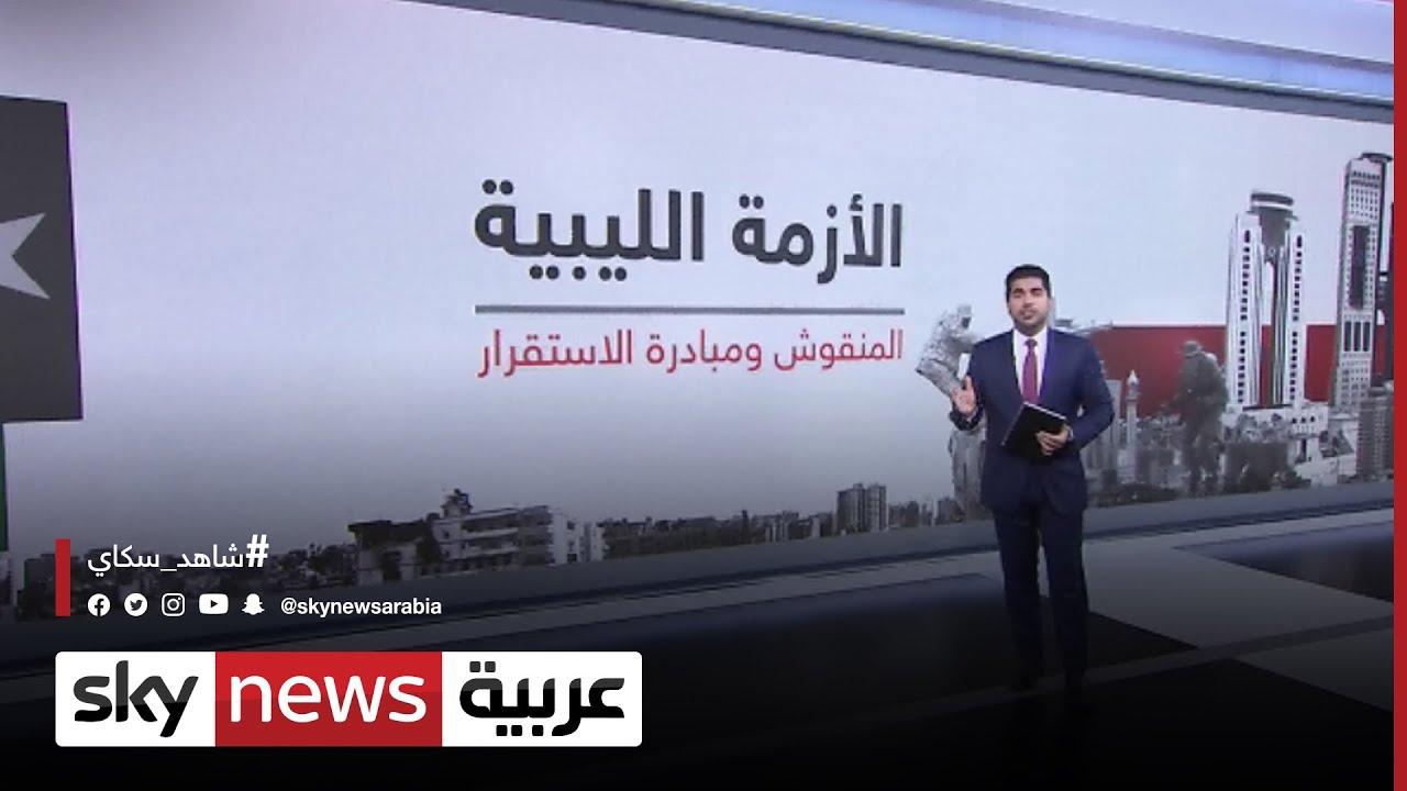 وزيرة الخارجية الليبية نجلاء المنقوش : مبادرة لتحقيق الاستقرار في البلاد تتضمن بنوداً عدّة  - نشر قبل 1 ساعة
