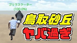 鳥取砂丘にはゴリラがいるって本当?【バカゲー】