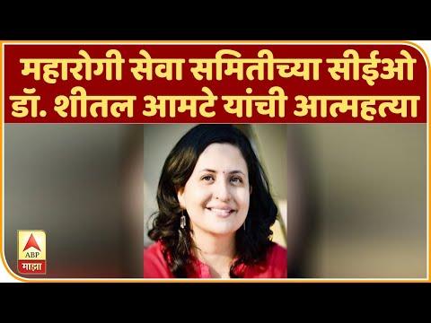 Sheetal Amte :