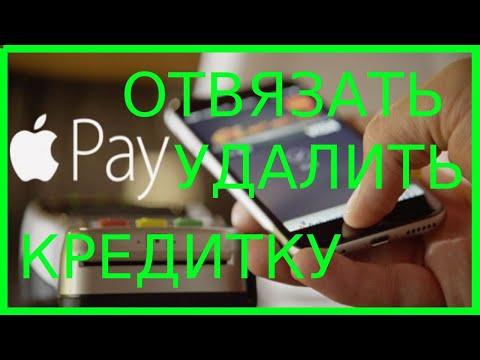 Как УДАЛИТЬ КРЕДИТКУ из IPHONE IPAD aple pay   РЕШЕНО!!!